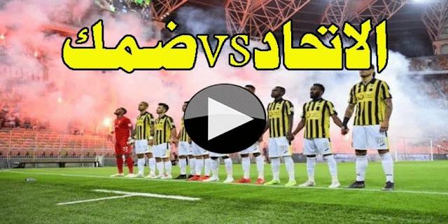موعد مباراة الإتحاد وضمك بث مباشر بتاريخ 10-02-2020 الدوري السعودي