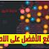 أفضل موقع لتتبع خريطة انتشار فايروس كورونا حول العالم 2020