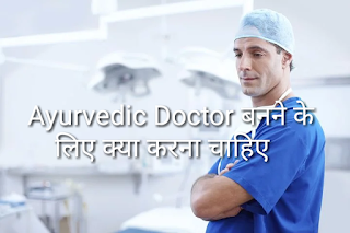Best ayurvedic doctor