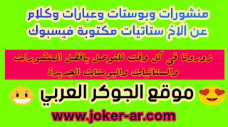 منشورات وبوستات وعبارات وكلام جميل عن الاخ ستاتيات مكتوبة فيسبوك - موقع الجوكر العربي
