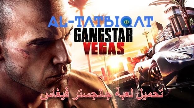 لعبة جانجستر فيغاس Gangstar Vegas مهكرة