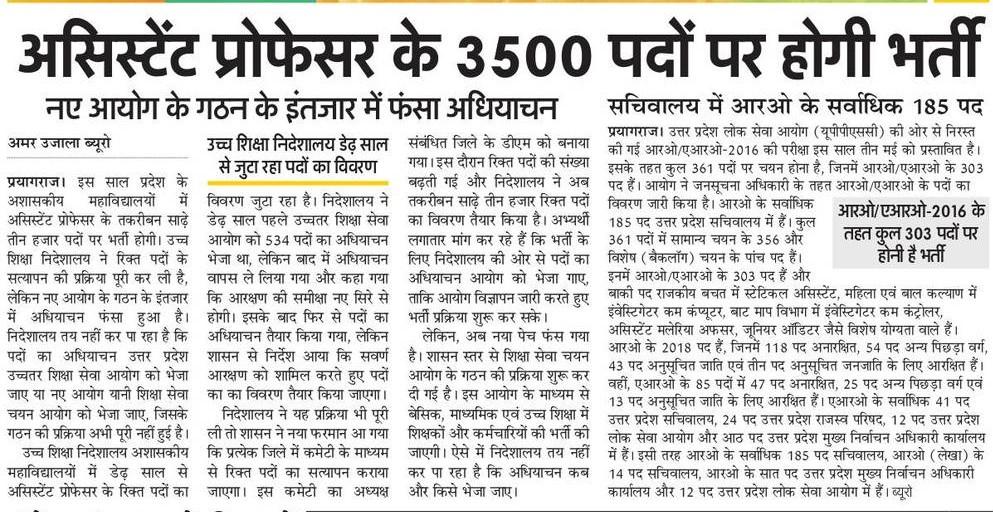 प्रदेश में असिस्टेंट प्रोफेसर के 3500 पदों पर होगी भर्ती, नए आयोग के कारण फंसा अधियाचन
