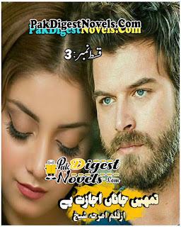 Tumhain Janan Ijazat Hai Episode 3 By Amrah Sheikh