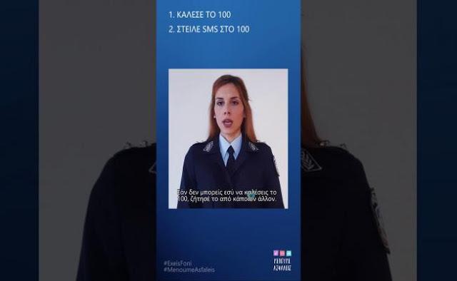 https://www.police-voice.com/
