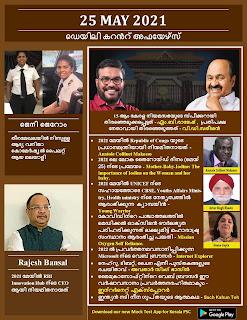 Daily Malayalam Current Affairs 25 May 2021