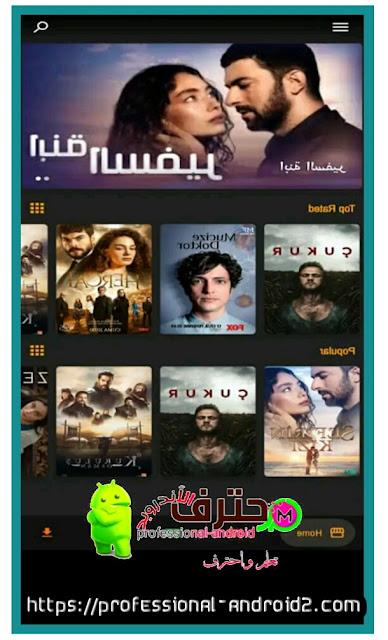 تحميل تطبيق موقع قصة عشق 3sq TV آخر إصدار للأندرويد