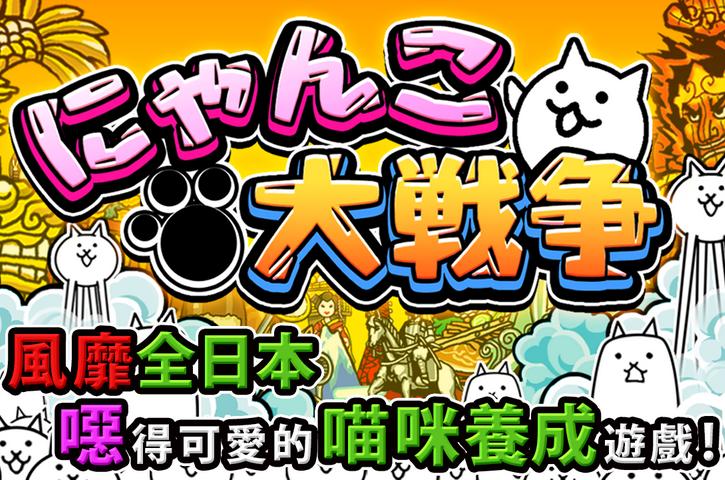 Android APP:貓咪大戰爭 APK 推薦下載(Battle Cats),熱門的喵咪養成、手機塔防遊戲
