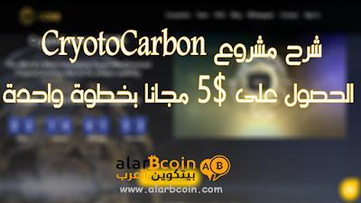شرح مشروع CryotoCarbon و الحصول على $5 مجانا بخطوة واحدة