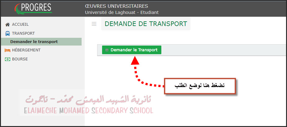 التسجيل في المنحة النقل الايواء