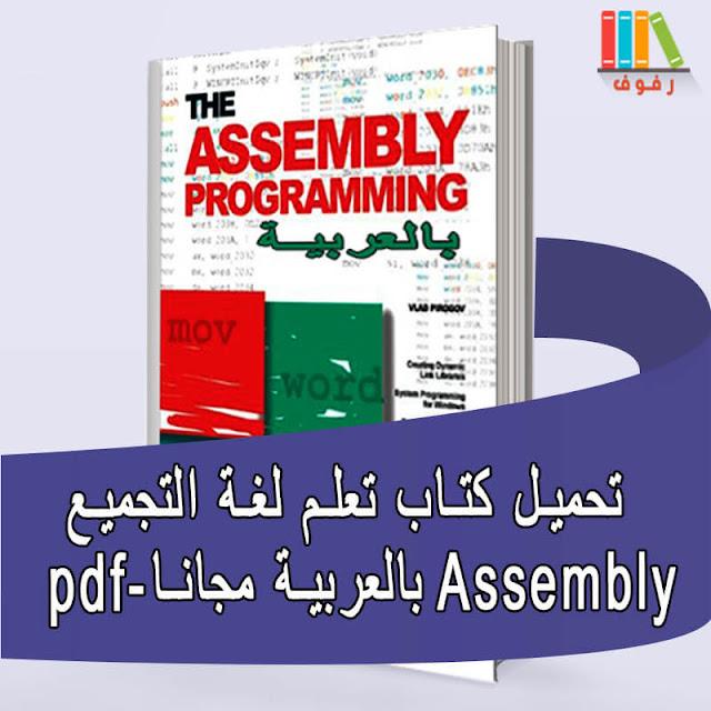 تحميل وقراءة كتاب تعلم لغة التجميع Assembly بالعربي مجانا - pdf