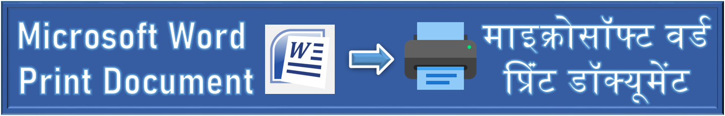 How to Print Documents in MS-Word?