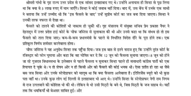 Emergency Ki Inside Story Hindi PDF Book
