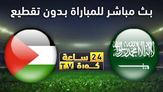 مشاهدة مباراة فلسطين والسعودية بث مباشر بتاريخ 15-10-2019 تصفيات آسيا المؤهلة لكأس العالم 2022