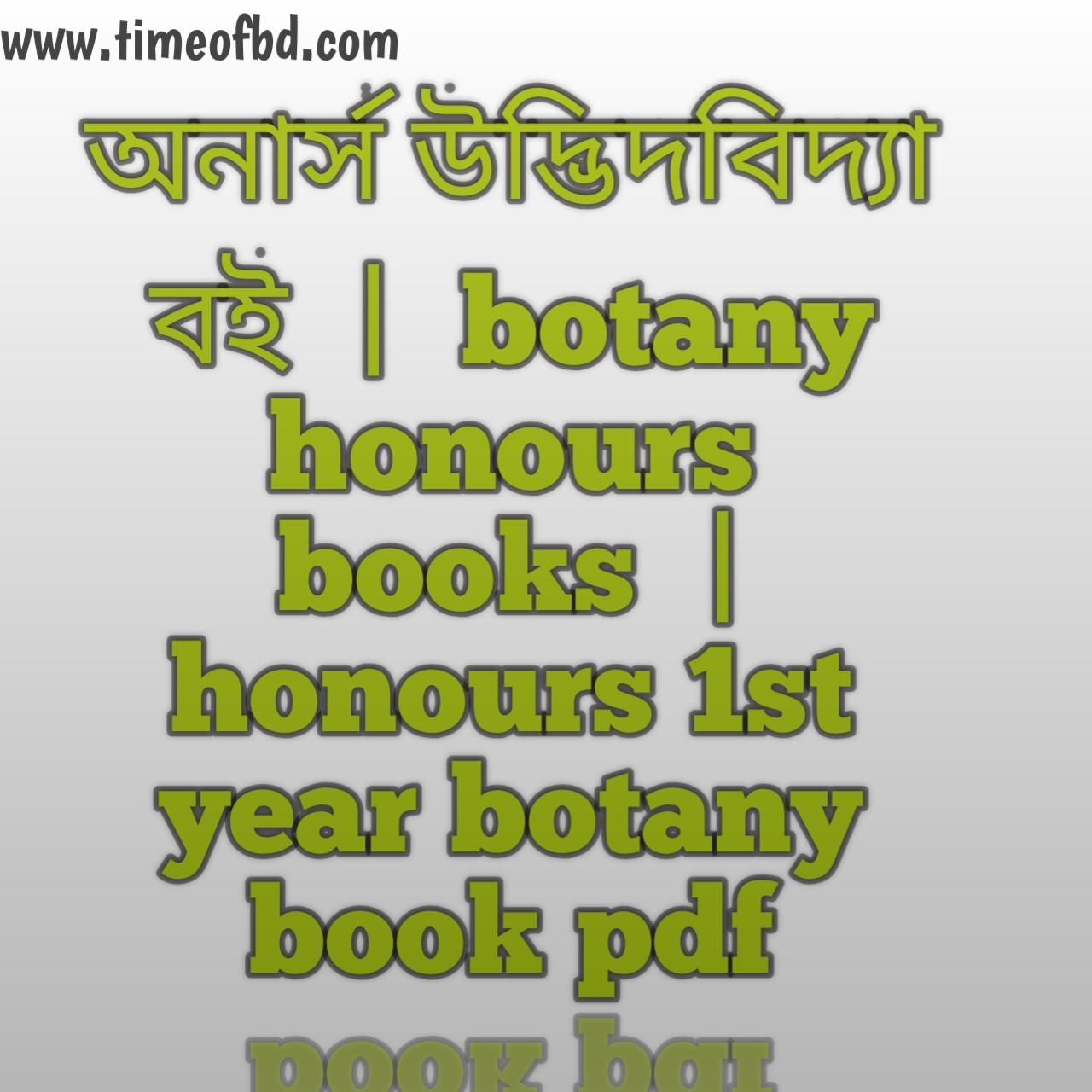 অনার্স উদ্ভিদবিদ্যা বই, botany honours books, অনার্স উদ্ভিদবিদ্যা বই pdf, botany honours books pdf, অনার্স উদ্ভিদবিদ্যা বিভাগ , honours 1st year botany book pdf, অনার্স দ্বিতীয় বর্ষের উদ্ভিদবিদ্যা বই pdf, honours 2nd year botany book list, অনার্স দ্বিতীয় বর্ষের উদ্ভিদবিদ্যা বই, botany honours practical book, অনার্স প্রথম বর্ষ উদ্ভিদবিদ্যা বই, honours 1st year botany book, উদ্ভিদবিদ্যা অনার্স প্রথম বর্ষ, honours 1st year botany book list, উদ্ভিদবিদ্যা অনার্স তৃতীয় বর্ষ, best book for botany honours, অনার্স তৃতীয় বর্ষের বই উদ্ভিদবিদ্যা pdf, অনার্স তৃতীয় বর্ষের বই উদ্ভিদবিদ্যা