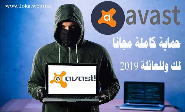 تحميل برنامج avast 2019 مضاد الفيروسات مجاناً | افضل برنامج انتي فايرس