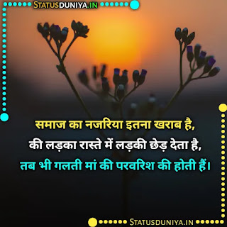 Girl Respect Shayari Quotes in hindi, समाज का नजरिया इतना खराब है, की लड़का रास्ते में लड़की को छेड़ देता है, तब भी गलती माँ की परवरिश की होती है।