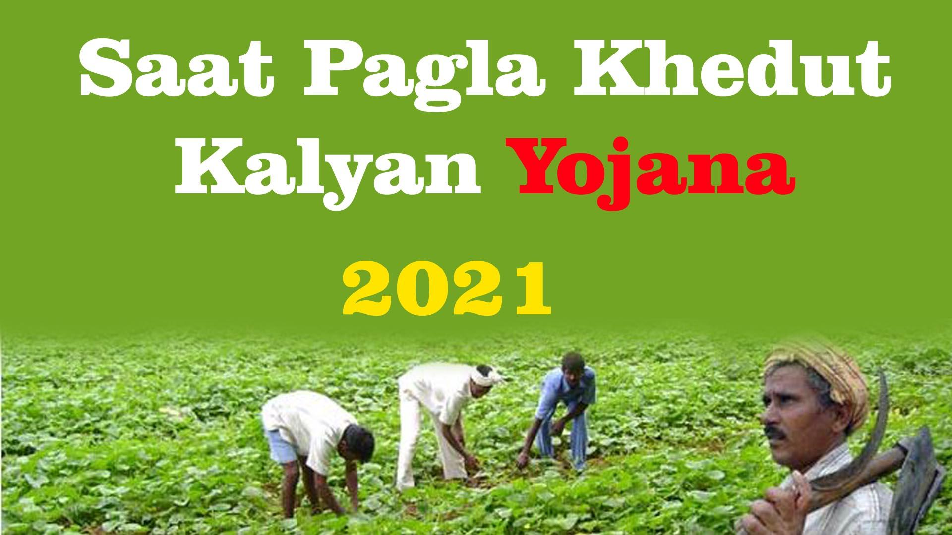 Gujarat Saat Pagla Khedut Kalyan Yojana 2021: Apply Online & Benefits