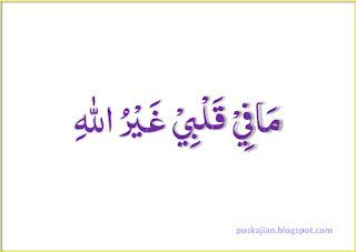 tulisan arab ma fi qalbi ghairullah