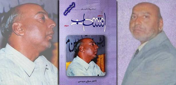 intisab-mukhtar-shameem-special-pdf