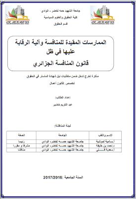 مذكرة ماستر: الممارسات المقيدة للمنافسة وآلية الرقابة عليها في ظل قانون المنافسة الجزائري PDF