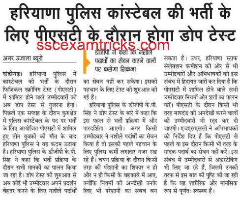 SscExamTricks com: Haryana Police SI Constable PET Result