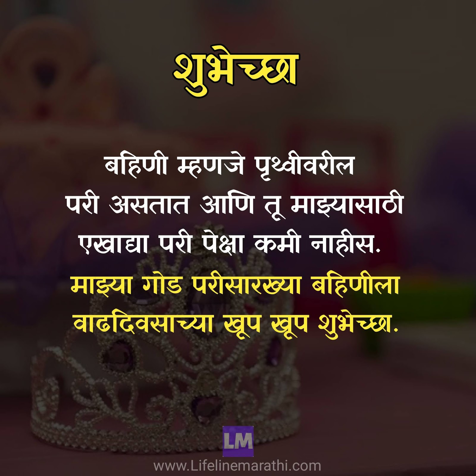 Áˆ Happy Birthday Wishes For Sister In Marathi À¤¬à¤¹ À¤£ À¤² À¤µ À¤¢à¤¦ À¤µà¤¸ À¤š À¤¯ À¤¶ À¤ À¤š À¤›