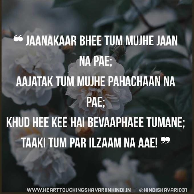 Best Heart Touching Breakup Shayari  for girlfriend in hindi -2021