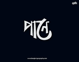 Recommended; Most Viewed; See the best Bengali typography, Bangla Lettering design. Mustafa Saeed Mustaqim. #Typography #lettering .পানে