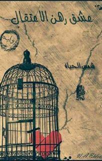 رواية عشق رهن الأعتقال شمس الحياة