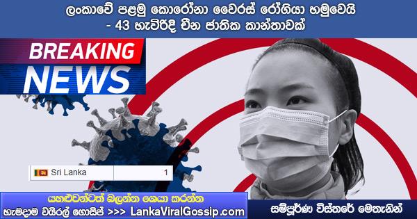 Confirmed case of Coronavirus in Sri Lanka