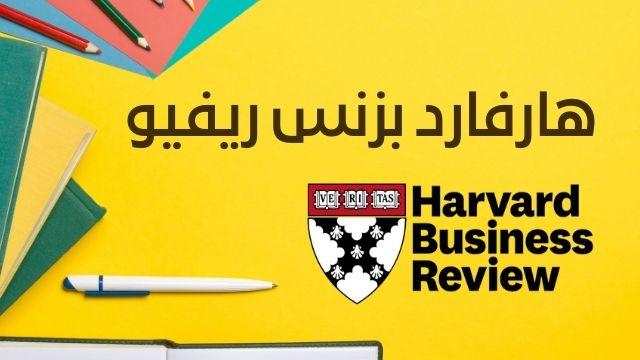 كيفية الاشتراك في هارفارد بزنس ريفيو مجاناً