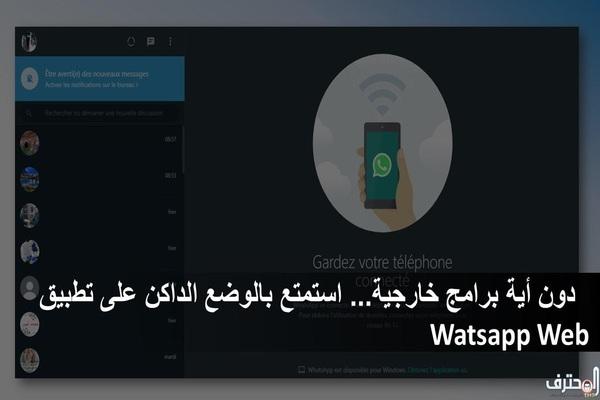 دون أية برامج خارجية... استمتع بالوضع الداكن على تطبيق Watsapp Web