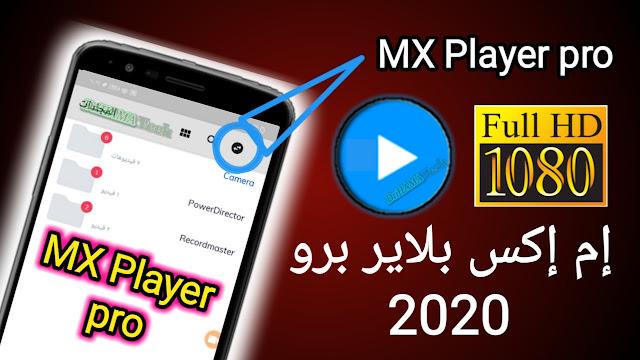 تطبيق إم إكس بلاير برو MX Player لسنة 2021