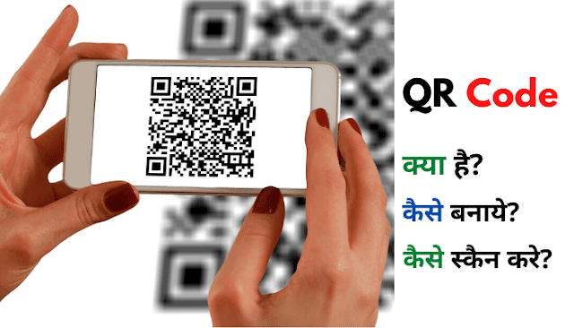 QR-code-kya-hota-hai-in-hindi