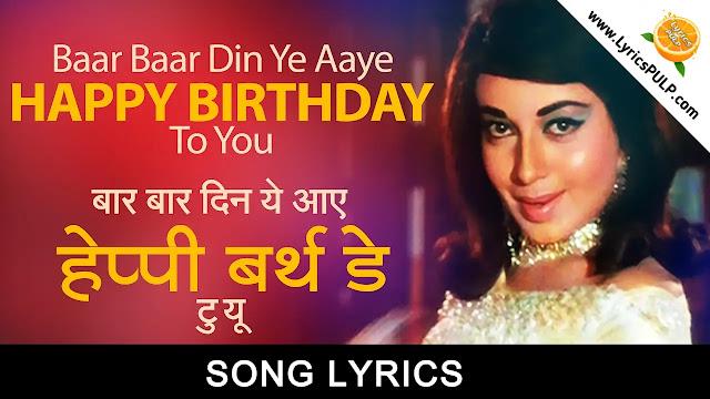 Baar Baar Din Ye Aaye Song Lyrics • FARZ • Birthday Song Hindi