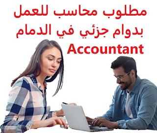 An accountant is required to work part-time in Dammam  To work for an institution in Dammam  Type of shift: Part-time  Education: Bachelor degree  Experience: At least three to five years of work in the field To be able to work in accounting programs Fluent in both Arabic and English in writing and speaking He must not be more than 35 years old  Salary: 2000 riyals