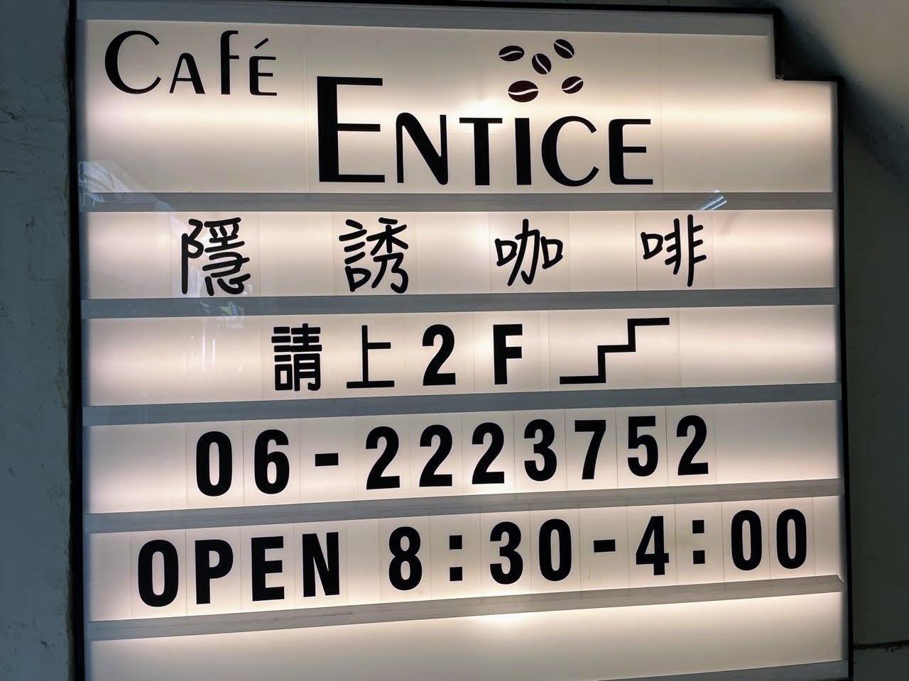 隱誘咖啡 Cafe' Entice / 讓人超滿足的雞肉貝果 / 巷弄內的好吃咖啡廳 / 中西區咖啡推薦 / 台南老宅咖啡推薦 /