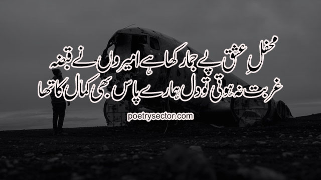 Love Poetry in Urdu, 2 Lines Love poetry, 2020  Poetry, Urdu Love Poetry, Urdu Poetry