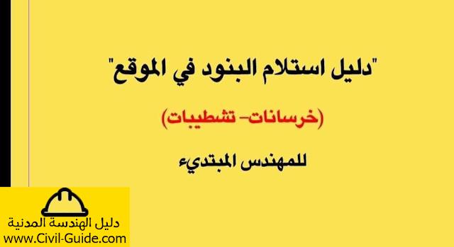 تحميل دليل استلام البنود في الموقع لمهندس التنفيذ حديث التخرج مقدمة من اكاديمية بناء اعداد مهندس محمد عبد الحميد ومراجعة مهندس مصطفي عفيفي.