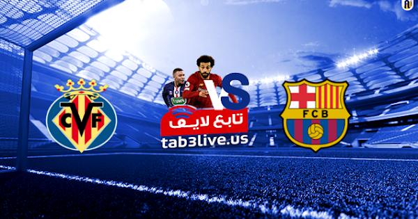 مشاهدة مباراة برشلونة وفياريال بث مباشر اليوم 2020/09/27  الدوري الاسباني
