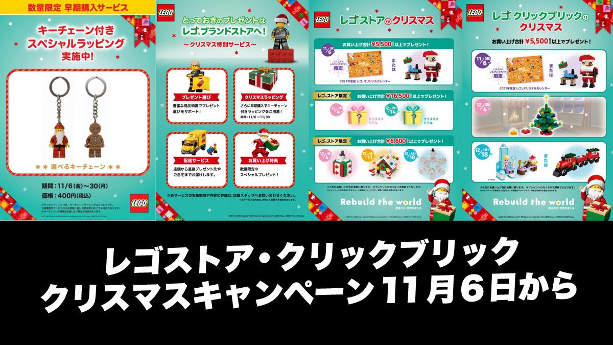 11/6(金)からレゴストアでクリスマスキャンペーン!プレゼントもあり!(2020)