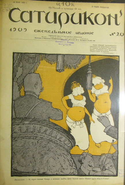 политическая карикатура 1909 года