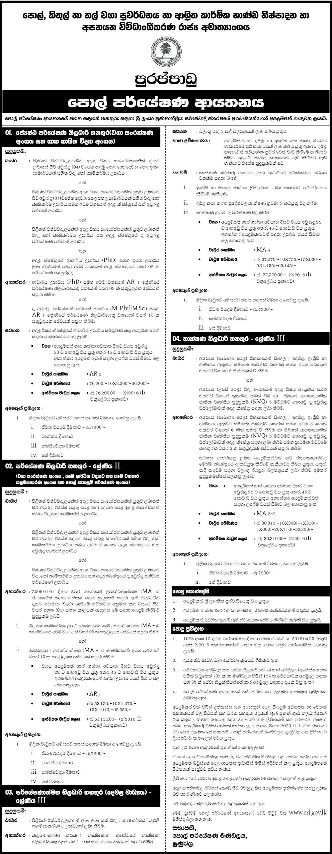 SRI LANKA GOVERNMENT JOB: Senior Research Officer