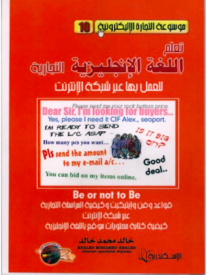 كتاب تعلم اللغة الانجليزية التجارية للعمل بها عبر شبكة الانترنت PDF