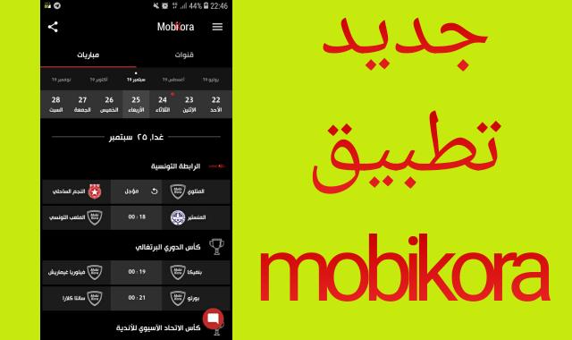 تحديث خرافي...حمل الآن النسخة الجديدة من تطبيق mobikora على هواتف الأندرويد