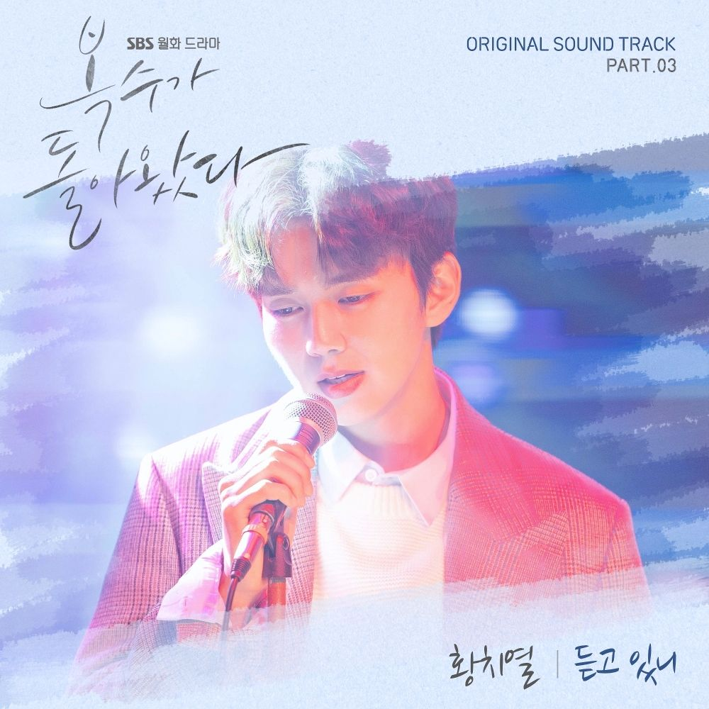 Hwang Chi Yeul – My Strange Hero OST Part.3