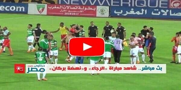 الان مشاهدة مباراة الرجاء البيضاوي و نهضة بركان بث مباشر الدوري المغربي