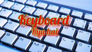 Keyboard Kya hai