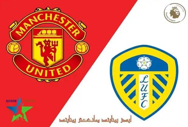 ليدز يونايتد,مانشستر يونايتد,مانشيستر يونايتد,مباراة مانشستر يونايتد اليوم,عداء مانشستر يونايتد و ليدز يونايتد,مانشستر يونايتد و ليدز يونايتد,مباراة مانشستر يونايتد و ليدز يونايتد,موعد مباراة مانشستر يونايتد اليوم,العداوة التاريخية بين مانشستر يونايتد و ليدز يونايتد