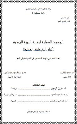 مذكرة ماجستير : الجهود الدولية لحماية البيئة البحرية أثناء النزاعات المسلحة PDF